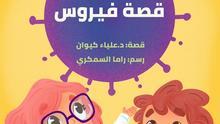 Buchcover: Geschichte eines Virus von Alia Kiwan Juni 2020 Die Autorin Alia Kiwan hat das Bild zur Verfügung gestellt.