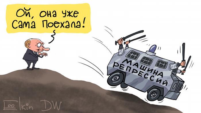 Путин стоит на пригорке, с которого вниз едет автозак с надписью машина репрессий