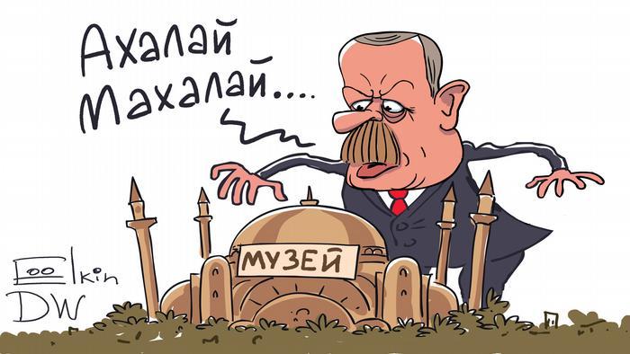DW-Karikatur Sergey Elkin | Erdogan und die Hagia Sophia