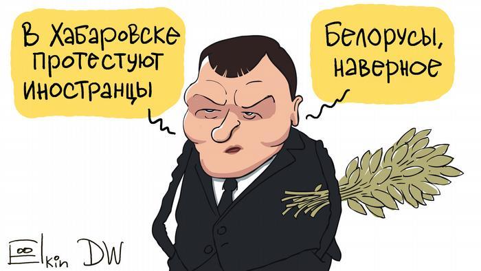Дегтярев говорит, что в Хабаровске протестуют, наверное, белорусы
