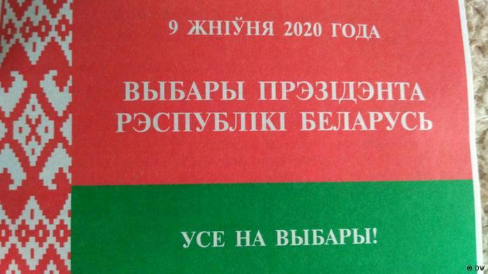 Плакат, информирующий о дате выборов президента Беларуси, в Минске