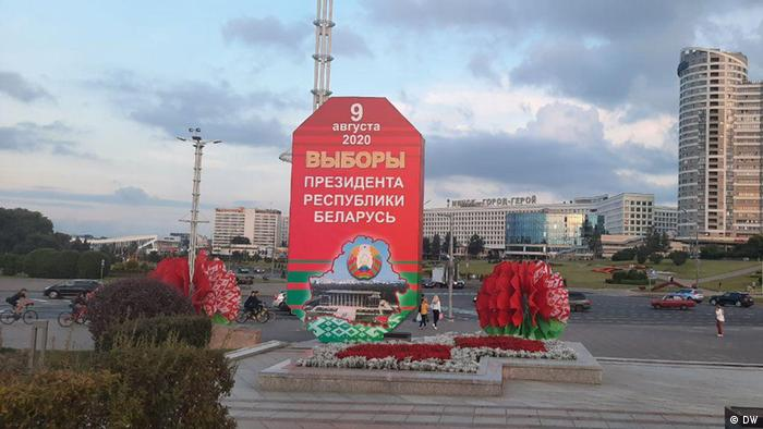 Плакат о выборах президента Беларуси