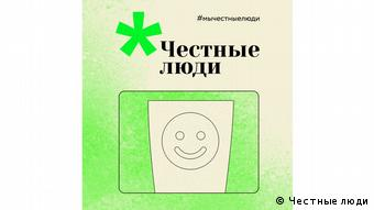 Логотип инициативы Честные люди