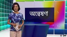 Das Bengali-Videomagazin 'Onneshon' für RTV ist seit dem 14.04.2013 auch über DW-Online abrufbar. VPMS HighRes Schnappschuss via Sanjiv Burman