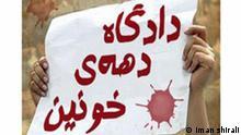 لوگوی «کارزار تدارک دادگاه بینالمللی برای رسیدگی به کشتار زندانیان سیاسی در دهه شصت»