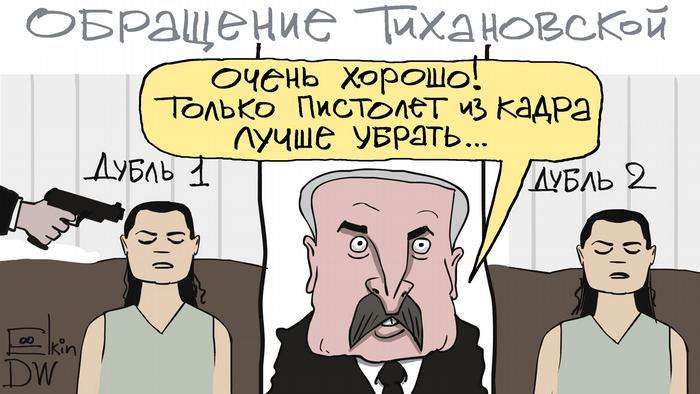 Тихановская зачитывает обращение по бумажке под присмотром Лукашенко - карикатура Сергея Елкина