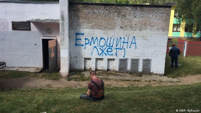 Надпись на стене Ермошина лжет