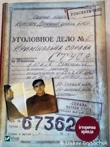 Обкладинка книги Справа Василя Стуса