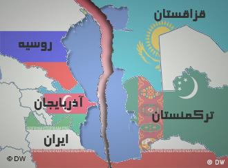 كارشناس روس: ايرانىها درباره سهم كشور خود از خزر اشتباه ميكنند