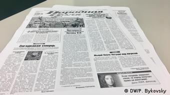 Белорусская газета Народная воля