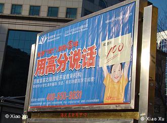 """Insgesamt ist das chinesische Schulsystem sehr stark auf Leistung ausgerichtet. """"Lasst die Noten sprechen""""- so lautet die Slogans auf dem Werbungsplakat. Aufgenommen von Xiao Xu am 13.01.2010."""