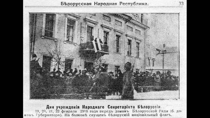 Минск, 1918 год: бело-красно-белый флаг на здании народного секретариата БНР