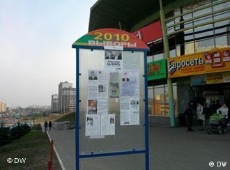 Агитационный стенд на улице Минска