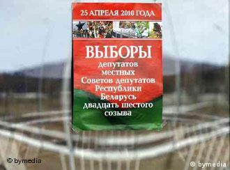 Информационный стенд с предвыборным плакатом