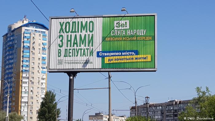 У Києві уже наприкінці серпня по місту розставлені бігборди на місцеві вибори