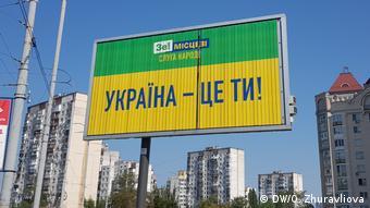 Предвыборный баннер партии Слуга народа