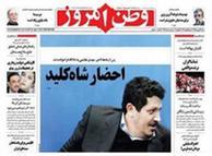 مهدی هاشمی رفسنجانی به پشتیباتی از «فتنه سبز» متهم میشود