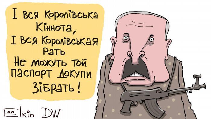 Членкиня Координаційної ради білоруської опозиції Марія Колесникова, за повідомленнями ЗМІ, порвала свій паспорт, аби уникнути депортації із країни. Для кого це проблема, знає карикатурист Сергій Йолкін.