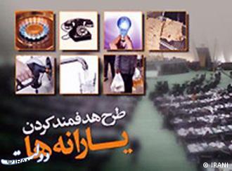 Logo für Regulierung der Subventionen im Iran Quelle: irani copyright: frei