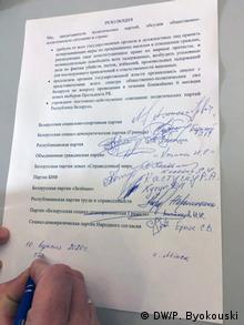 Текст резолюции