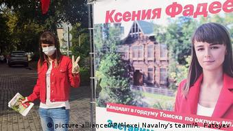 Ксения Фадеева