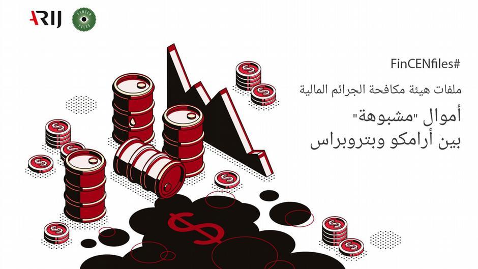 """تحقيق استقصائي: تحويلات """"مشبوهة"""" بين أرامكو وبتروبراس برائحة النفط"""