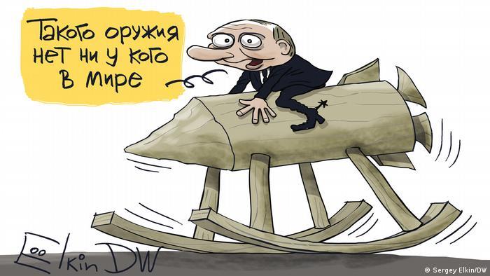 Карикатура Сергея Елкина: Владимир Путин катается на игрушечной ракете и говорит: Такого оружия нет ни у кого в мире