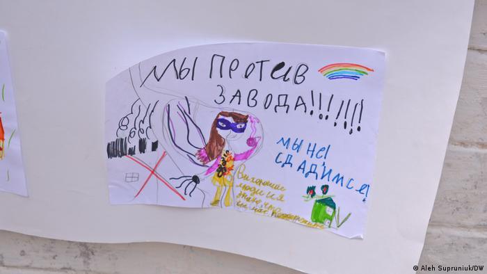 Детский рисунок против завода