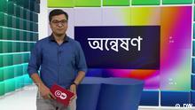 Onneshon 383 - Das Bengali-Videomagazin 'Onneshon' für RTV ist seit dem 14.04.2013 auch über DW-Online abrufbar.