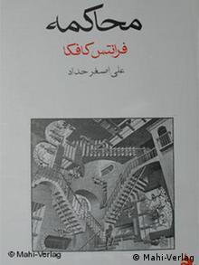 جلد «محاکمه» به فارسی، ترجمهی علی اصغر حداد