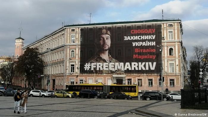 Банер у Києві з вимогою звільнити Марківа