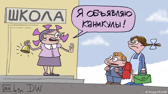Карикатура - вирус, переодетый в учительницу, встречает учеников на пороге школы словами: Я объявляю каникулы!