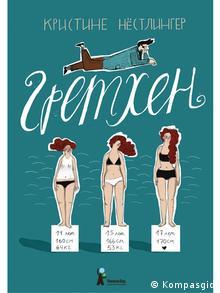 Обложка русского издания Гретхен