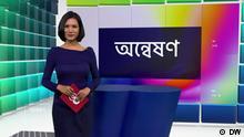 DW Bengali Videomagazin Onneshon 384