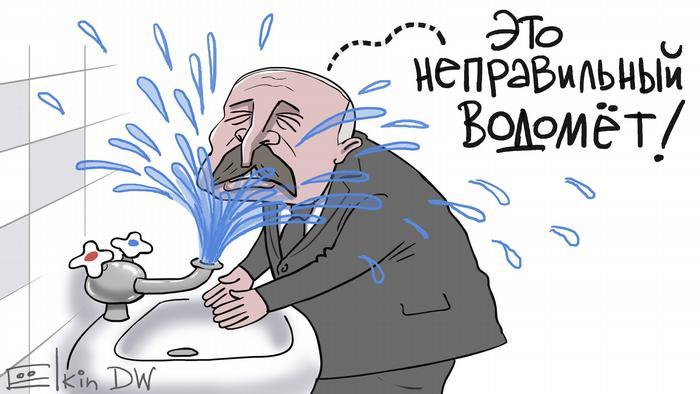Вода из-под крана, перевернутого вверх, бьет в лицо Лукашенко, который говорит, что это неправильный водомет