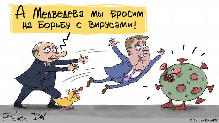 Путин бросает Медведева за существо, символизирующее коронавирус