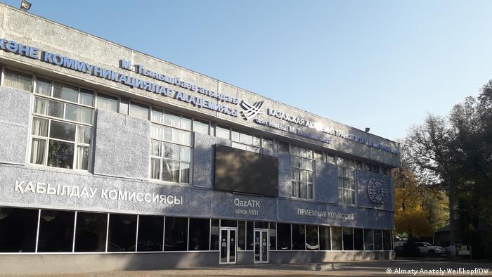 Здание Казахской Академии транспорта и коммуникаций