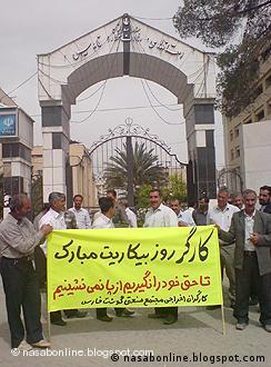 تظاهرات روز کارگر امسال در برابر استانداری فارس، شیراز
