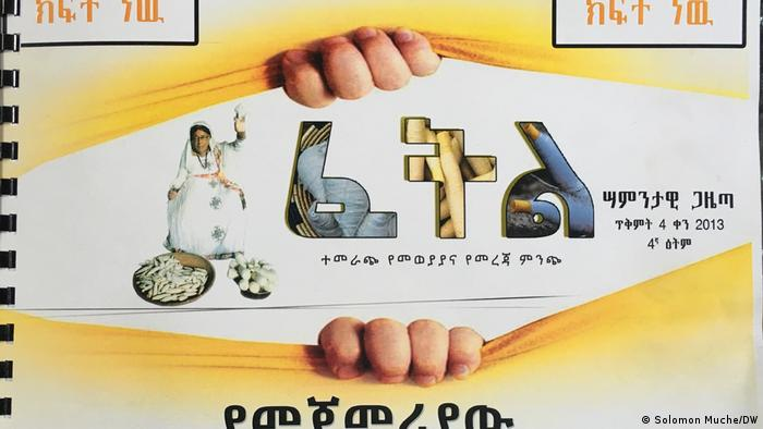 Äthiopien Addis Ababa | Braille-Zeitung | Feyori Tewolde