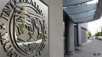 Τα γραφεία του ΔΝΤ στην Ουάσινγκτον