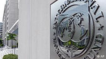 Η έδρα του ΔΝΤ στην Ουάσινγκτον