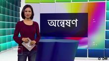 Onneshon 386 Das Bengali-Videomagazin 'Onneshon' für RTV ist seit dem 14.04.2013 auch über DW-Online abrufbar.