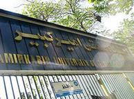 دانشگاه امیرکبیر تهران