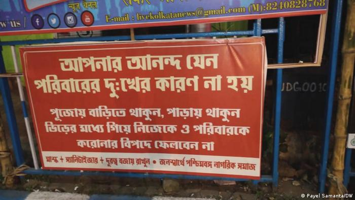 Indien Virtuelle Darstellung der Puja in Kalkutta