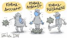 Карикатура Сергея Елкина: корона-диссидент плюет в коронавирус, корона-лоялист в маске и перчатках, корона-разгильдяй в неправильно надетой маске играет коронавирусом в мяч