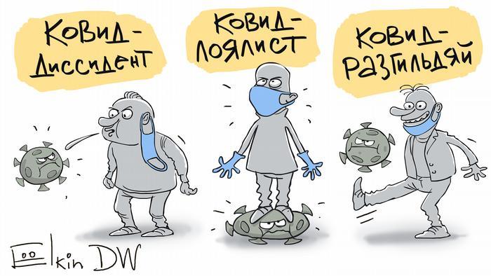 Как вести себя при коронавирусе: три стратегии | Россия и россияне: взгляд  из Европы | DW | 22.10.2020
