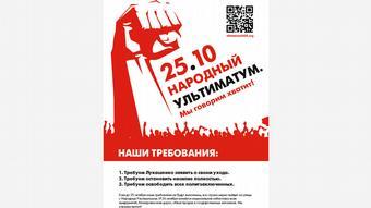 Листовки, призывающие белорусов присоединиться к забастовке