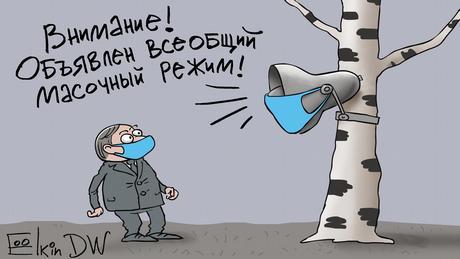 Карикатура - мужчина в гигиенической маске стоит перед громкоговорителем, на котором тоже защитная маска и с которого раздается: Внимание! Объявлен всеобщий масочный режим!.