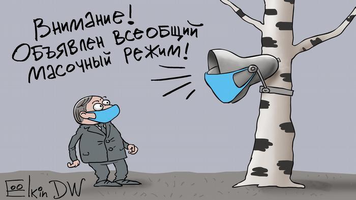 Карикатура - мужчина в гигиенической маске стоит перед громкоговорителем, на котором тоже защитная маска и из которого раздается: Внимание! Объявлен всеобщий масочный режим!.