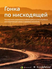 Обложка доклада группы Экозащита! о последствиях угледобычи в Кузбассе